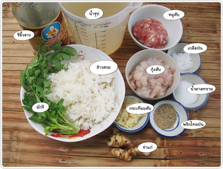http://pim.in.th/images/all-one-dish-food/kao-tom-kung/kao-tom-kung-07.JPG