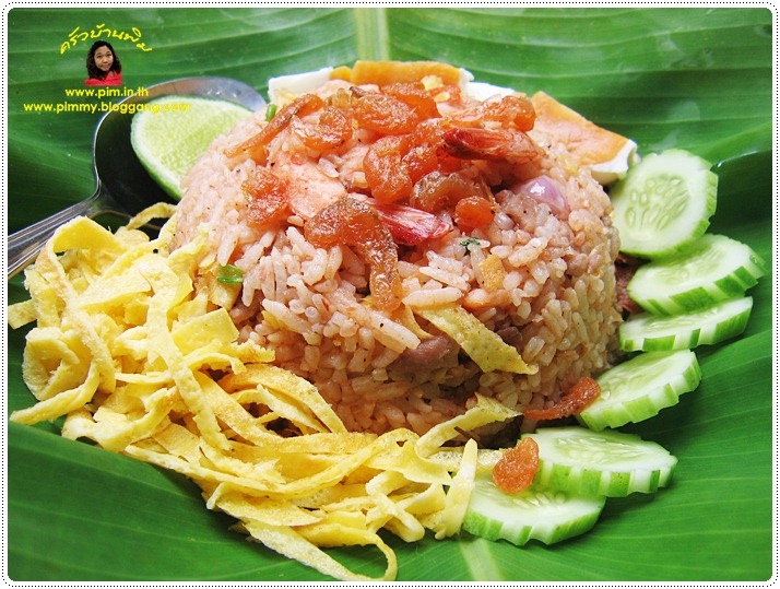 http://pim.in.th/images/all-one-dish-food/shrimp-paste-fried-rice1/shrimp-paste-fried-rice-10.JPG