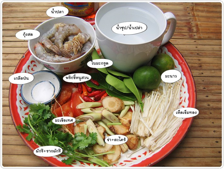 http://pim.in.th/images/all-one-dish-shrimp-crab/tom-yam-kung/tom_yam_kung_05.JPG