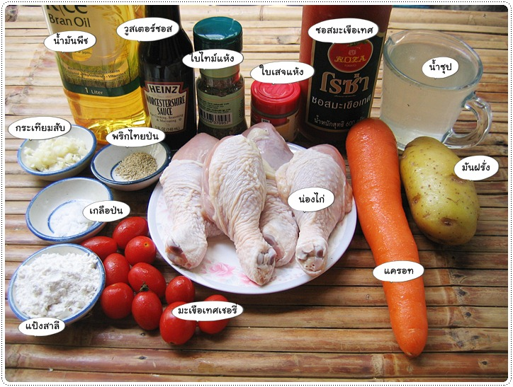 http://pim.in.th/images/all-side-dish-chicken-egg-duck/chicken-stew/chicken-stew-02.JPG