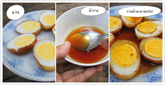 http://pim.in.th/images/all-side-dish-chicken-egg-duck/fried-boiled-egg-in-sweet-tamarin-sauce/fried-boiled-egg-in-sweet-tamarin-sauce-06.jpg