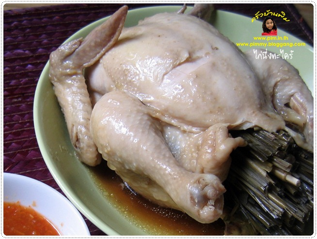 http://pim.in.th/images/all-side-dish-chicken-egg-duck/steamed-chicken-with-lemongrass/steamed-chicken-with-lemongrass-07.JPG