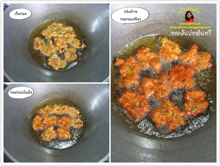 http://pim.in.th/images/all-side-dish-fish/fish-cake/spicy-fish-cake-09.jpg