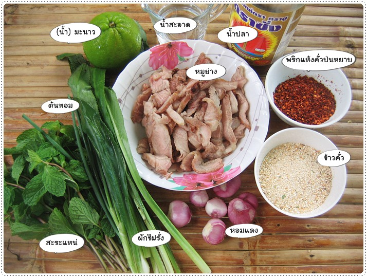 http://pim.in.th/images/all-side-dish-pork/namtok-mooyang/namtok-mooyang-37.JPG