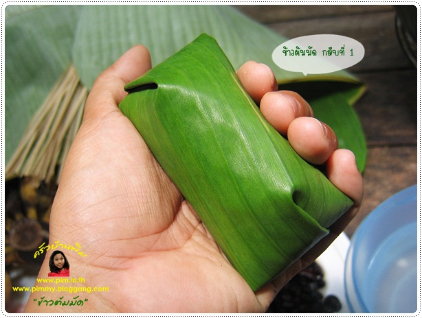 http://www.pim.in.th/images/tips-in-kitchen/wrap-by-banana-leaves/wrap-by-banana-vessel-24.jpg